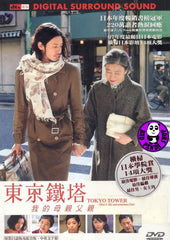 Tokyo Tower - Mom & Me, And Sometimes Dad (2007) (Region 3 DVD) (English Subtitled) Japanese movie