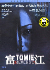 Tomie Revenge (2005) (Region 3 DVD) (English Subtitled) Japanese movie
