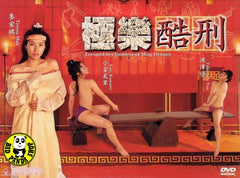 Tortured Sex Goddess of Ming Dynasty (2003) (Region Free DVD) (English Subtitled)