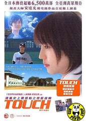 Touch (2005) (Region 3 DVD) (English Subtitled) Japanese movie