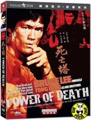 Tower of Death (1981) (Region 3 DVD) (English Subtitled) Digitally Remastered aka Fists Of Fury