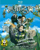 Treasure Hunt Blu-ray (2011) (Region A) (English Subtitled)