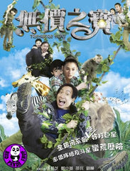 Treasure Hunt (2011) (Region 3 DVD) (English Subtitled)