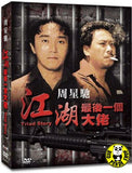 Triad Story 江湖最後一個大佬 (1990) (Region Free DVD) (English Subtitled)