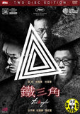 Triangle (2007) (Region 3 DVD) (English Subtitled) 2 Disc Edition