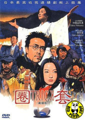 Trick (The Movie) (2002) (Region 3 DVD) (English Subtitled) Japanese movie