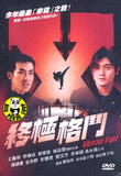 Ultimate Fight (2004) (Region Free DVD) (English Subtitled)