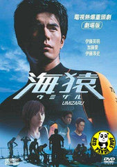 Umizaru (2004) (Region 3 DVD) (English Subtitled) Japanese movie