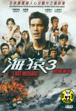 Umizaru 3: The Last Message (2011) (Region 3 DVD) (English Subtitled) Japanese movie