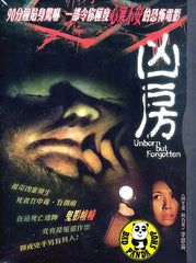 Unborn But Forgotten (2003) (Region Free DVD) (English Subtitled) Korean movie