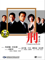 Undercover Blues (2000) (Region Free DVD) (English Subtitled)