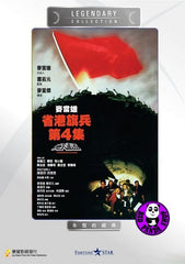 Underground Express (1990) (Region Free DVD) (English Subtitled) (Legendary Collection) a.k.a. Long Arm Of The Law 4