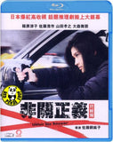Unfair The Answer (2011) (Region A Blu-ray) (English Subtitled) Japanese movie