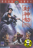 Usurpers Of Emperor's Power (1983) (Region 3 DVD) (English Subtitled) (Shaw Brothers)