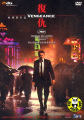 Vengeance 復仇 (2009) (Region 3 DVD) (English Subtitled)