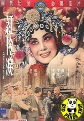 Vermilion Door (1965) (Region 3 DVD) (English Subtitled) (Shaw Brothers)