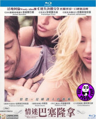 Vicky Cristina Barcelona Blu-Ray (2008) (Region A) (Hong Kong Version)
