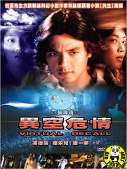 Virtual Recall (2011) (Region Free DVD) (English Subtitled)