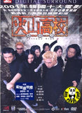 Volcano High (2002) (Region 3 DVD) (English Subtitled) Korean movie