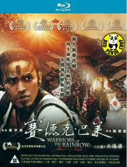 Warriors of the Rainbow: Seediq Bale Part 1 賽德克.巴萊 (上集)太陽旗 Blu-ray (2011) (Region A) (English Subtitled)