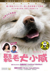 Wasao (2011) (Region 3 DVD) (English Subtitled) Japanese movie