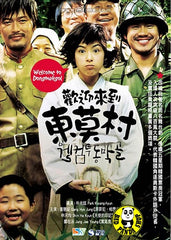 Welcome To Dongmakgol (2005) (Region Free DVD) (English Subtitled) Korean movie