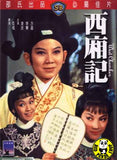 West Chamber (1965) (Region 3 DVD) (English Subtitled) (Shaw Brothers)