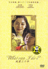 What Can I Do? (2008) (Region Free DVD) (English Subtitled) Korean movie