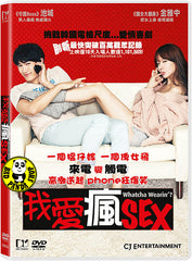 Whatcha Wearin'? (2012) (Region 3 DVD) (English Subtitled) Korean movie