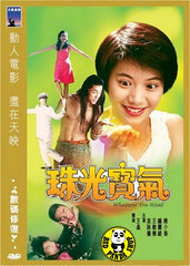 Whatever You Want (1994) (Region 3 DVD) (English Subtitled) (Shaw Brothers)