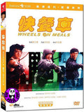 Wheels On Meals (1984) (Region 3 DVD) (English Subtitled) Digitally Remastered