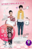 When A Wolf Falls In Love With A Sheep (2012) (Region 3 DVD) (English Subtitled)