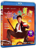 When Fortune Smiles 無敵幸運星 Blu-ray (1990) (Region A) (English Subtitled)