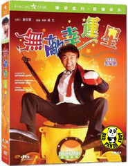 When Fortune Smiles 無敵幸運星 (1991) (Region 3 DVD) (English Subtitled) Digitally Remastered