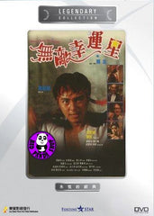When Fortune Smiles (1990) (Region Free DVD) (English Subtitled) (Legendary Collection)