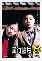 Bad Panda Shop — Vanishing Twin (2000) (Region Free DVD