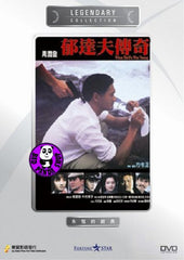 When Tat Fu Was Young (1987) (Region Free DVD) (English Subtitled) (Legendary Collection)