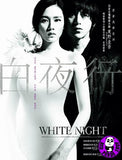 White Night (2009) (Region 3 DVD) (English Subtitled) Korean movie