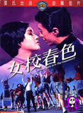 Whose Baby Is In The Classroom? (1969) (Region 3 DVD) (English Subtitled) (Shaw Brothers)