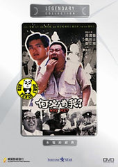 Why Me? (1985) (Region Free DVD) (English Subtitled) (Legendary Collection)