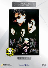 Will Of Iron 黑雪 (1991) (Region Free DVD) (English Subtitled) (Legendary Collection)