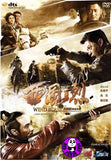 Wind Blast (2010) (Region 3 DVD) (English Subtitled)