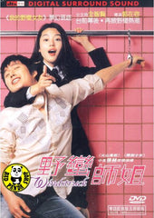 Windstruck 野蠻師姐 (2004) (Region 3 DVD) (English Subtitled) Korean movie