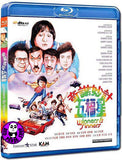 Winners & Sinners 奇謀妙計五福星 Blu-ray (1983) (Region A) (English Subtitled) a.k.a. Five Lucky Stars