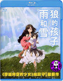 Wolf Children (2012) (Region A Blu-ray) (English Subtitled) Japanese movie a.k.a Ookamikodomo no Ame to Yuki