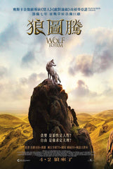 Wolf Totem 狼圖騰 (2015) (Region 3 DVD) (Hong Kong Version)