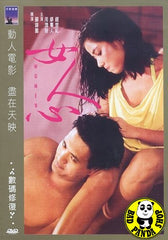 Women (1985) (Region 3 DVD) (English Subtitled) (Shaw Brothers)