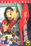 Women Of Desire (1974) (Region 3 DVD) (English Subtitled) (Shaw Brothers)