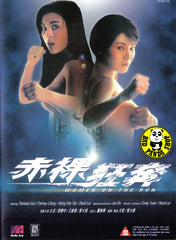 Women On The Run (1993) (Region Free DVD) (English Subtitled)