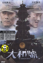Yamato (2005) (Region 3 DVD) (English Subtitled) Japanese movie